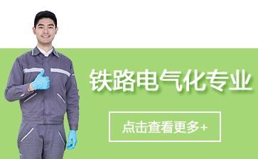 哈尔滨铁路电气化专业