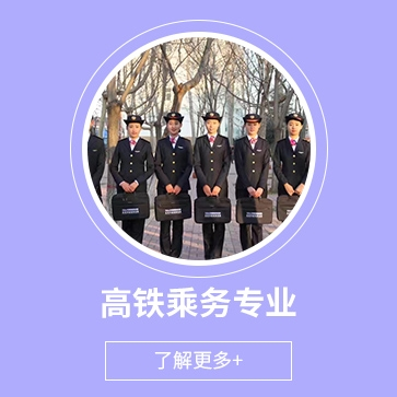 牡丹江高铁乘务专业