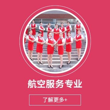 牡丹江航空服务专业