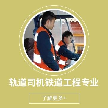 牡丹江电气化铁道工程(轨道司机)专业