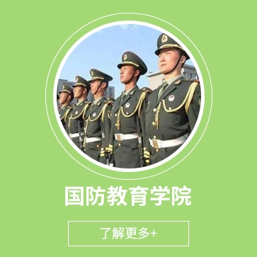 牡丹江国防教育学院