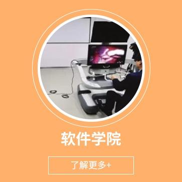 牡丹江软件学院